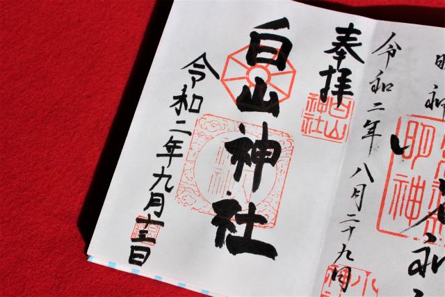 白山神社の御朱印(京都市)