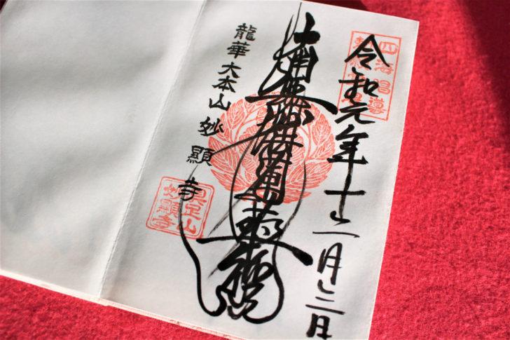 妙顕寺(京都市)の御首題