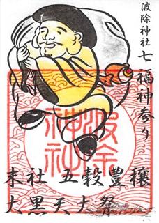 波除神社(東京都中央区)の御朱印