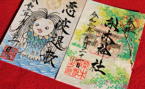 梨木神社の御朱印(京都市)
