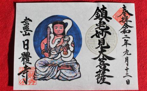 日體寺の御朱印(京都市)