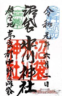 沼袋氷川神社(中野区)の御朱印
