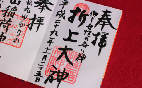 折上稲荷神社の御朱印(京都市)