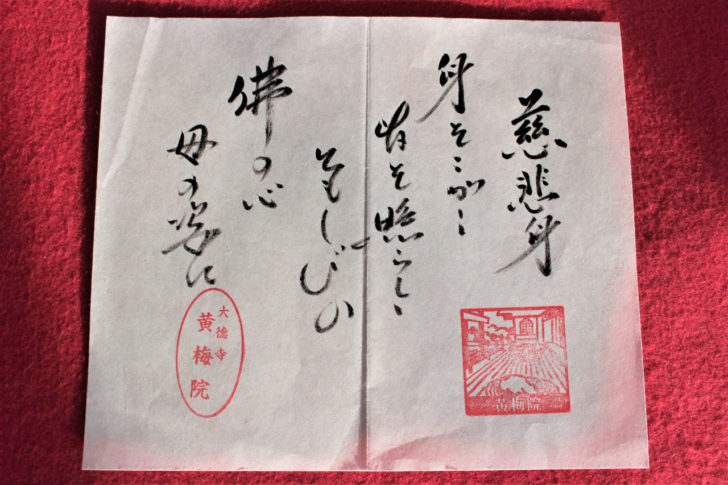 黄梅院の御朱印(京都)