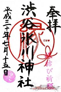 渋谷氷川神社(東京都渋谷区)の御朱印