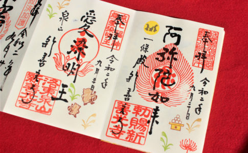 新善光寺(京都市)の御朱印
