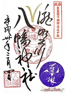 滝野川八幡神社の御朱印(東京都北区)