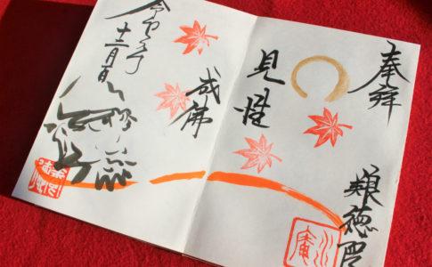 養徳院の御朱印(京都市)