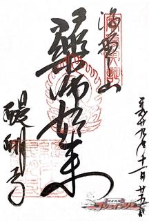 醍醐寺の御朱印(真言宗十八本山)