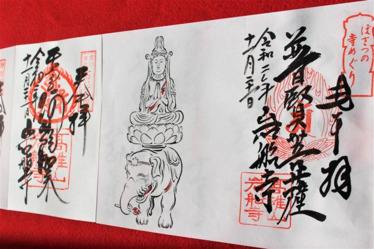 岩船寺の御朱印まとめ(京都)