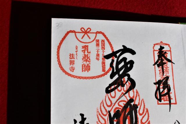 法界寺の記念印