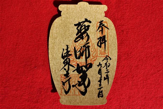 法界寺 金紙薬宝印