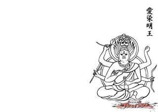 泉山七福神「愛染明王」の御朱印