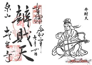 泉山七福神「弁財天」の御朱印