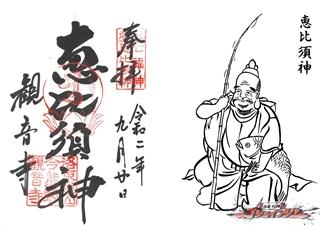 泉山七福神「恵比寿」の御朱印