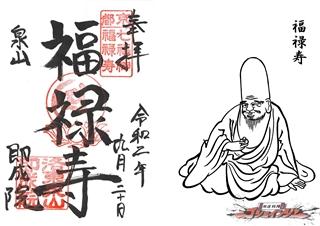 泉山七福神「福禄寿」の御朱印
