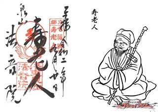 泉山七福神「寿老人」の御朱印