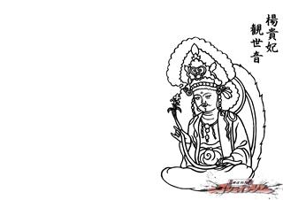 泉山七福神「楊貴妃観音」の御朱印