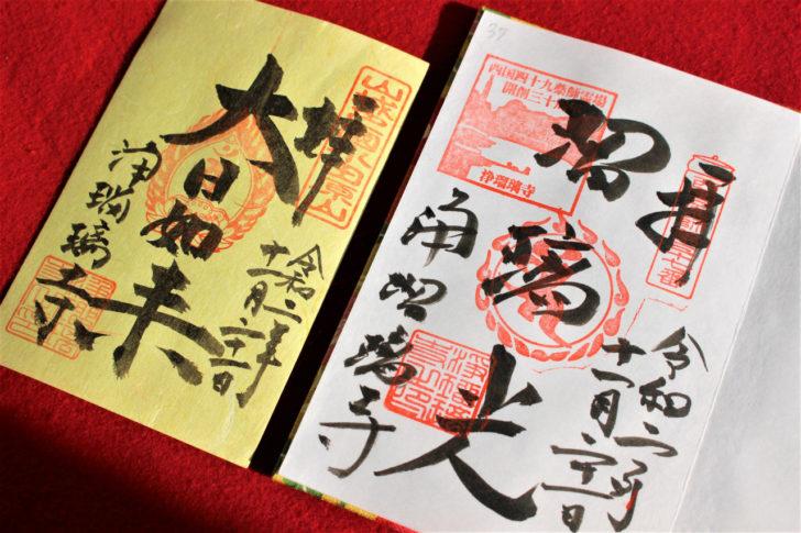 浄瑠璃寺(京都)の御朱印まとめ