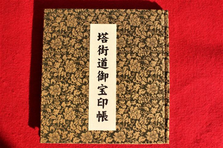 仏塔古寺十八尊の御朱印帳