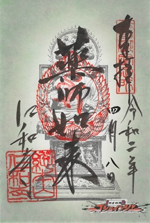 仁和寺「薬師如来・特別展限定」の御朱印