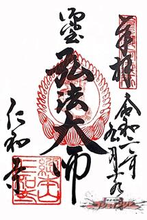仁和寺「弘法大師」の御朱印
