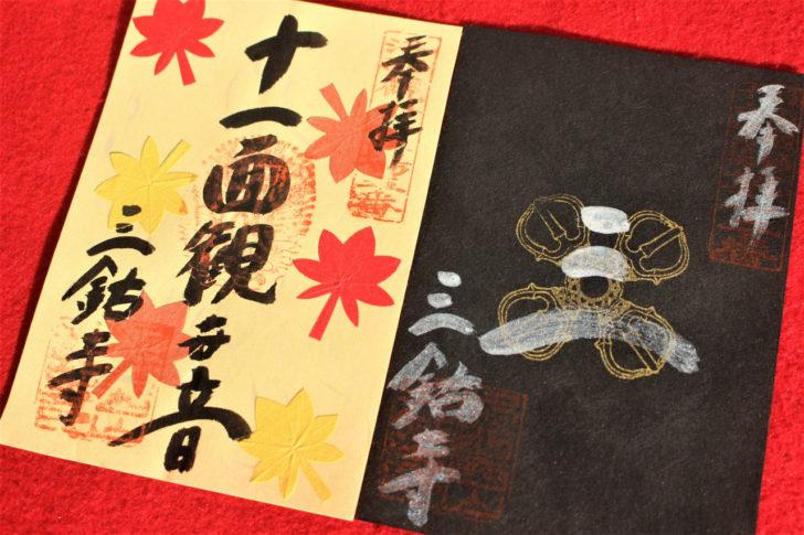 三鈷寺(京都)の御朱印
