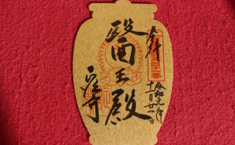 正法寺の御朱印(京都市)