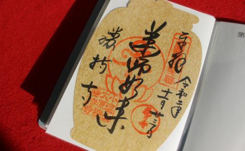 勝持寺(京都)の御朱印