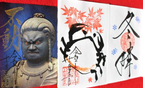 正寿院(京都)の御朱印まとめ