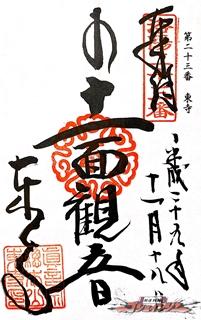東寺「十一面観音」の御朱印