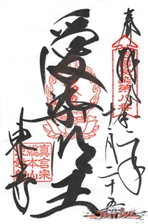 東寺「愛染明王」の御朱印