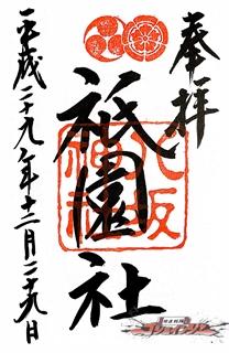 八坂神社の御朱印「祇園社」
