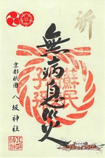 八坂神社の御朱印「無病息災」