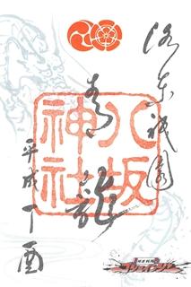 八坂神社の御朱印「青龍」