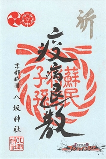 八坂神社の御朱印「疫病退散」