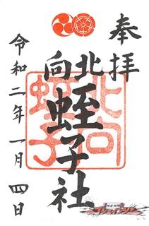 八坂神社の御朱印「恵比寿社」