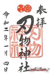 八坂神社の御朱印「刃物神社」