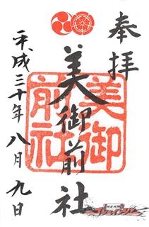 八坂神社の御朱印「美御前社」