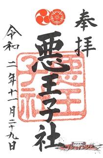 八坂神社の御朱印「悪王子社」