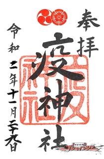 八坂神社の御朱印「疫神社」