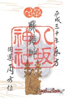 八坂神社の御朱印「恵方」