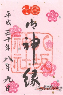 八坂神社の御朱印「御神縁」