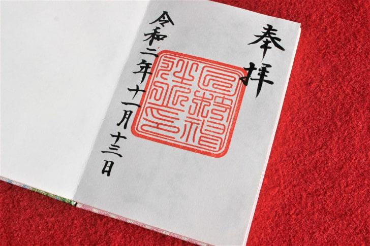 赤坂日枝神社の復刻御朱印(明治15年ー大正四年)