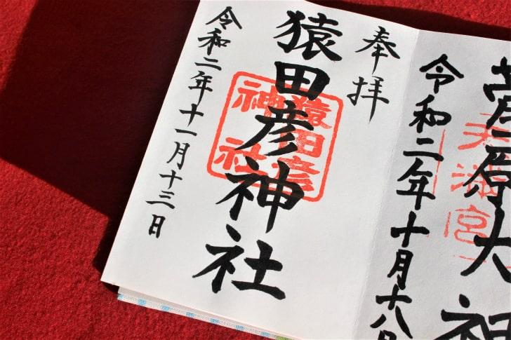 赤坂日枝神社「猿田彦神社」の御朱印