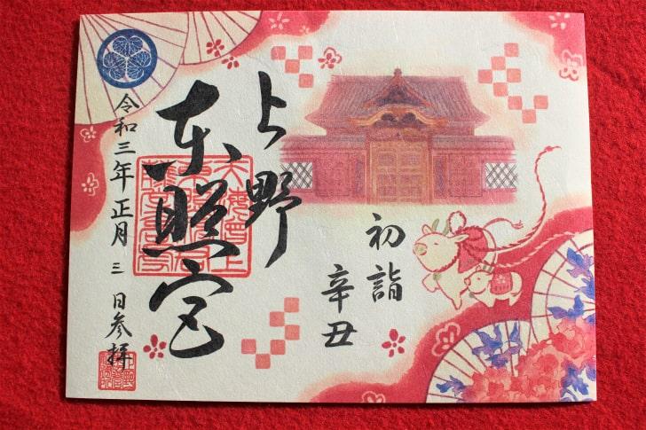 上野東照宮「初詣限定の御朱印」