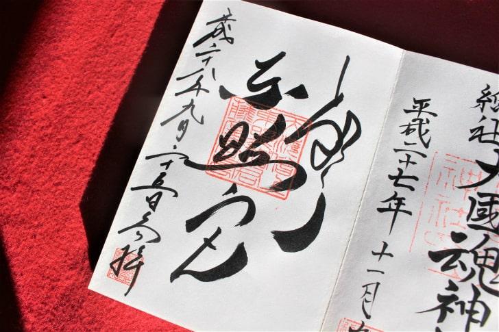 上野東照宮の御朱印(平成28年版)