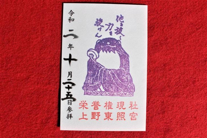 上野東照宮「他抜き」御朱印