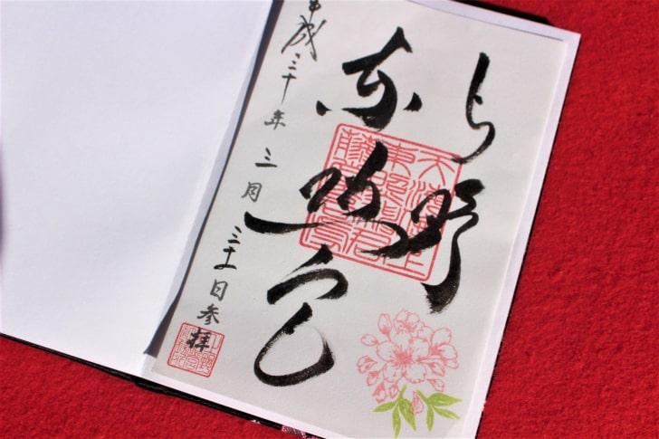 上野東照宮 桜の時期限定の御朱印