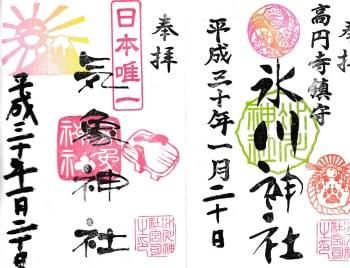 高円寺氷川神社・気象神社の御朱印(2018年1月)